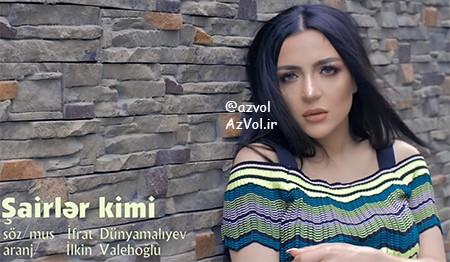 دانلود آهنگ آذربایجانی جدید Vefa Serifova به نام Sairler Kimi